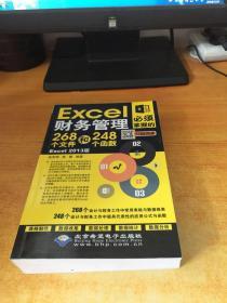 Excel财务管理必须掌握的268个文件和248个函数(Excel 2013版)