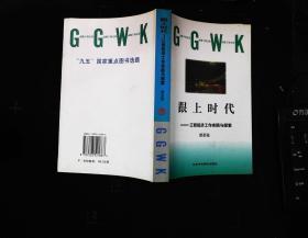 跟上时代:江西经济工作实践与探索