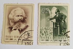 纪46 马克思诞生140周年纪念盖销邮票全