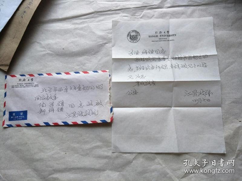 同济大学原校长江景波钢笔信札一通一页带封