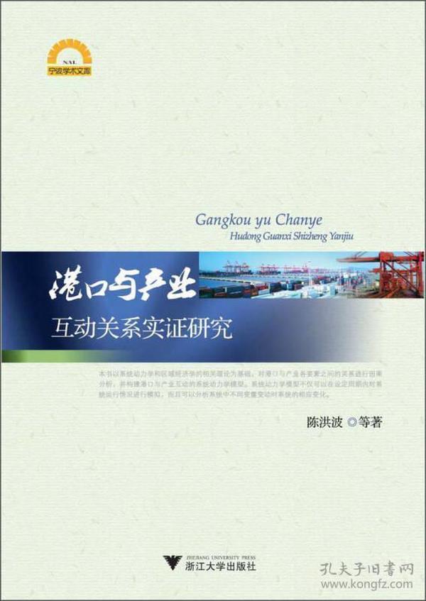 港口与产业互动关系实证研究