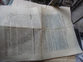 武汉市抗美援朝分会武昌支会 《关于准备五一示威游行的通知》1份2页 8开大小