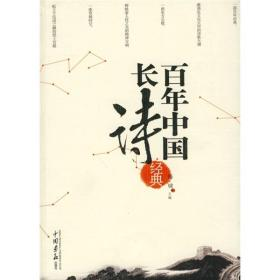 百年中国长诗经典