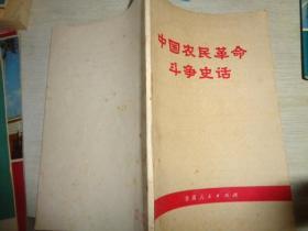 中国农民革命斗争史话
