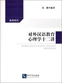 對外漢語教育心理學十二講