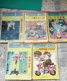 七龙珠-重返地球卷1-5册全