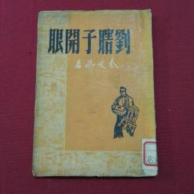 刘瞎子开眼  1951年版,印3千册