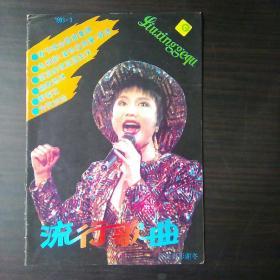 流行歌曲1993(3)