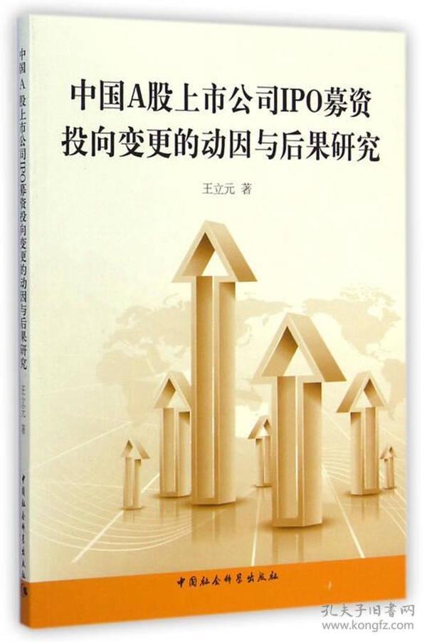 中国A股上市公司IPO募资投向变更的动因与后果研究