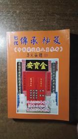 七代传承秘笈(国医林天树的好书,绝对低价,绝对好书,私藏品还好,自然旧)