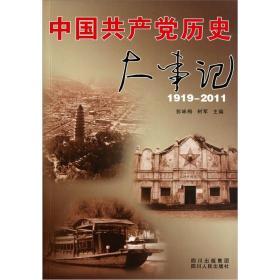 中国共产党历史大事记:1919-2011
