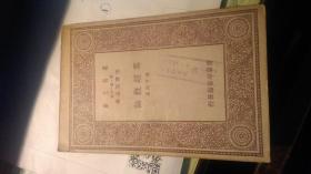 群经概论  (万有文库  第一集一千种)民国二十年版