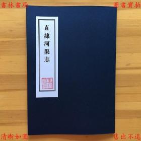 直隶河渠志-吴邦庆-畿辅河道水利丛书-清道光四年刊本(复印本)