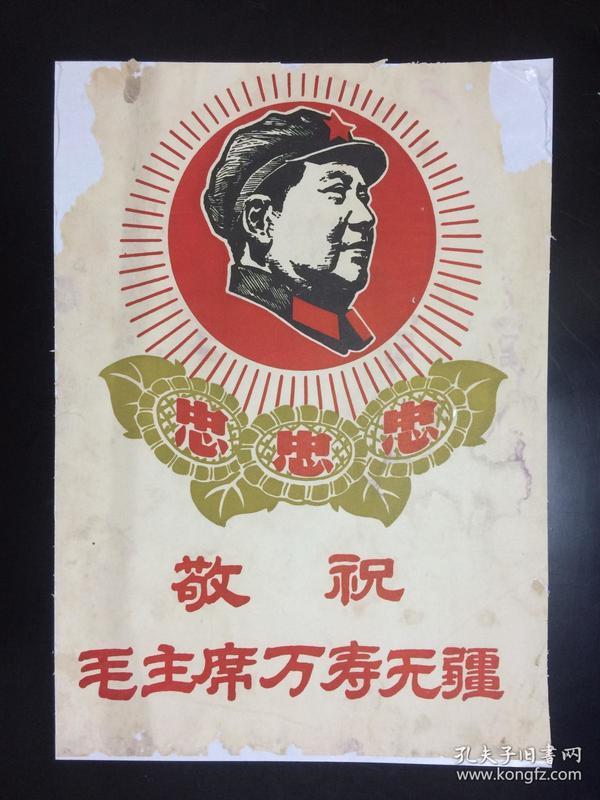 文革,宣传画,三忠,敬祝毛主席万寿无疆 , 16开