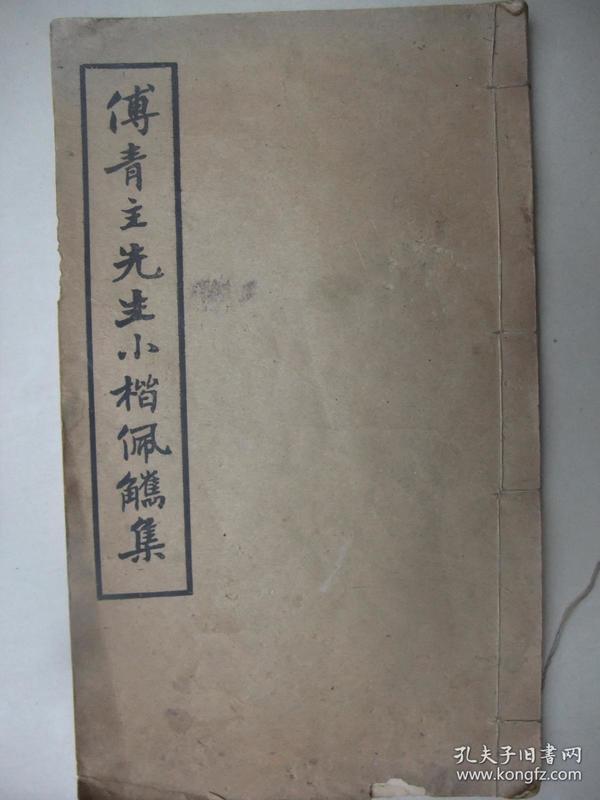 罕见民国线装本:傅青主先生小楷佩觽集(民国25年初版初印、品佳)