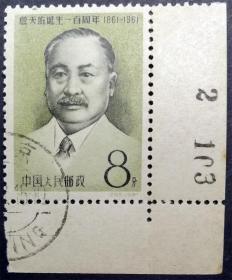 纪87詹天佑诞生一百周年(2-1)原胶盖销上品带直角边邮票