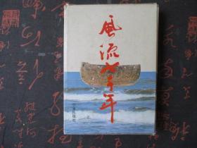 风流七千年【上中下册】【带函套】