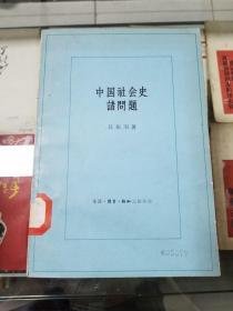 中国社会史诸问题