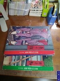 歌川广重 名所江户百景 上下2卷全  共40集 120张 印刷精美   约8开  绝版  包邮!