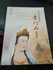 观世音菩萨  普门品  白话浅译(彩色画传)