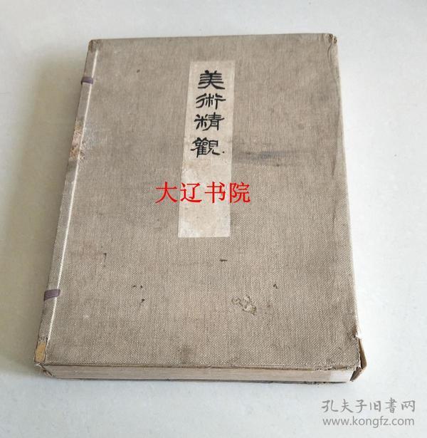 美术精观(非卖品  1921年珂罗版   8开厚册   附函1册全)