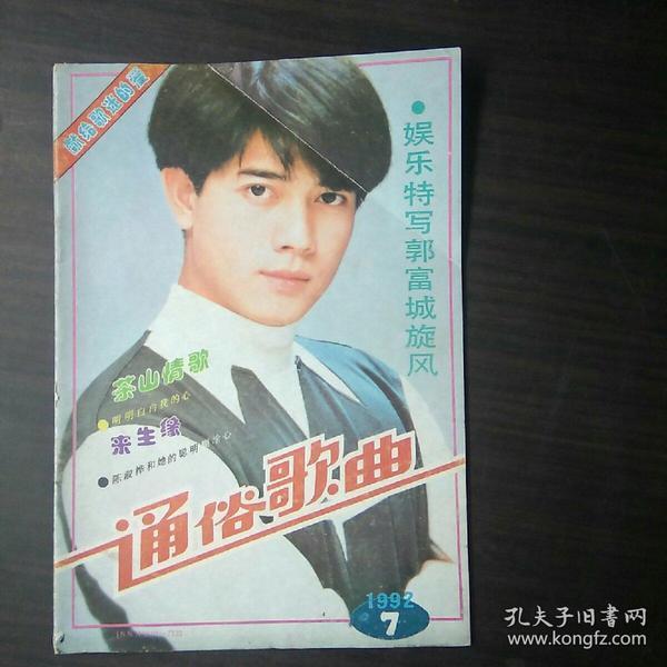 通俗歌曲1992(7)