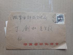 湖南省美术家协会副主席王金石信札2页