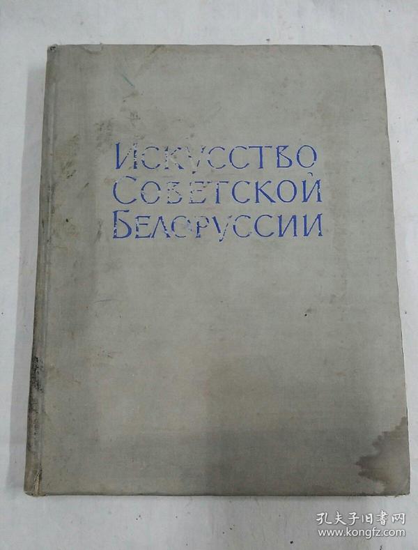苏维埃白俄罗斯的艺术  俄文版  1960