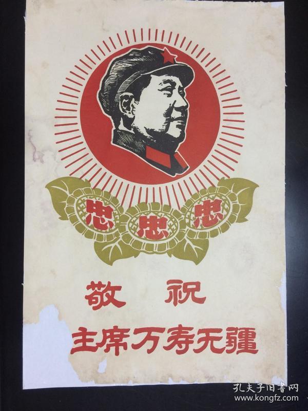 文革,宣传画,三忠三葵花,敬祝毛主席万寿无疆 , 16开