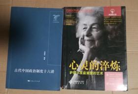 古代中国政治制度十六讲