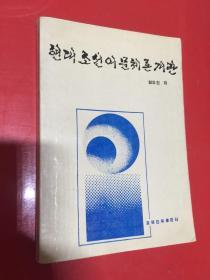 朝鲜语 :现代朝鲜语文体论概观 (仅印400册 )