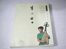 苏州艺术家研究.:盛小云卷(盛小云签名本)