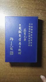 中国针灸学基本教材(精装本厚册,针灸大家庄育民老先生的好书,绝对低价,绝对好书,私藏品还好,自然旧)