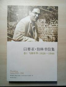 以赛亚·伯林书信集:卷1 飞扬年华:1928-1946【上册】
