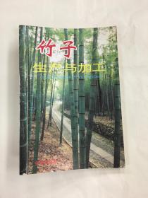 竹子 生产与加工