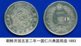 老朝鲜开国五百二年一圆龙银美品罕见