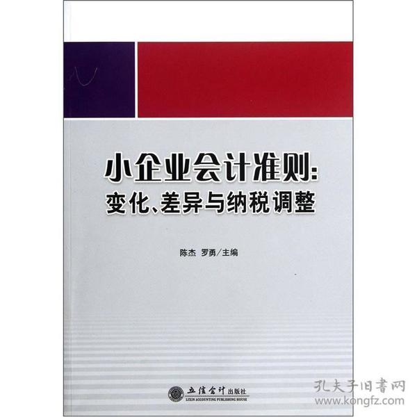 小企业会计准则:变化 差异与纳税调整(陈杰)