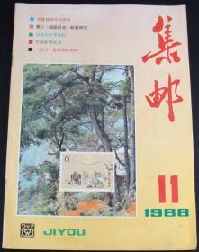 集邮1988年第11期