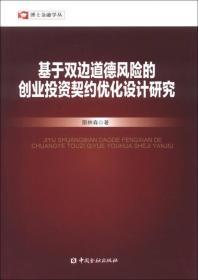 博士金融学丛:基于双边道德风险的创业投资契约优化设计研究