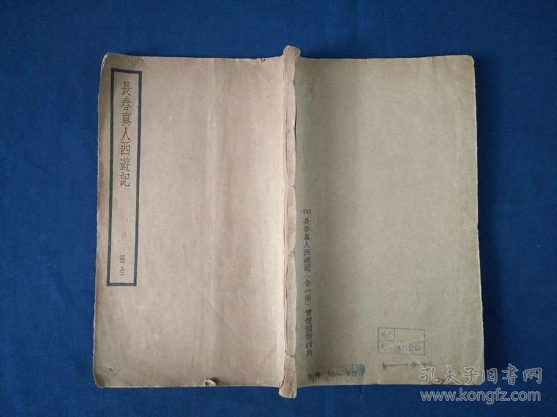 民国中华书局聚珍仿宋版印《长春真人西游记》一册全,铅印,藏家铭印