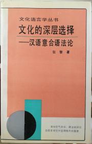 文化的深层选择:汉语意合语法论
