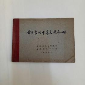 安徽省红十字会1961年土纸本《常见食物中毒急救手册》
