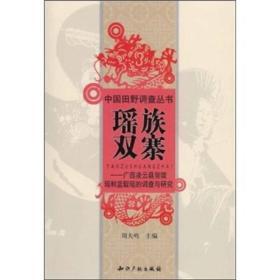 瑶族双寨:广西凌云县背陇瑶和蓝靛瑶的调查与研究
