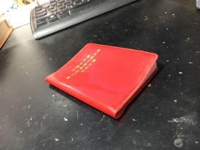 中国共产党第九次全国代表大会文件汇编   三张林彪像完好