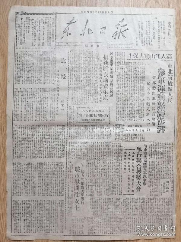 东北日报· 东北人民解放区参军运动怒涛澎湃·哈北分区年来工作总结
