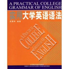 实用大学英语语法