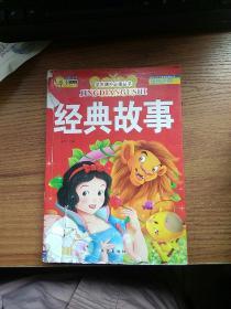 学生课外必读丛书 经典故事