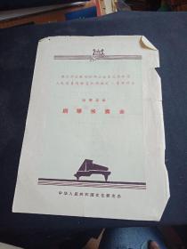 李赫特尔 钢琴独奏会  50--60年代的