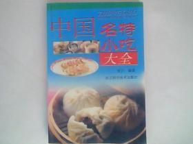 中国名特小吃大全