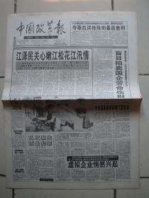 1998年8月21日《中国改革报》(中国改革从这里开始--安徽农村改革纪实)